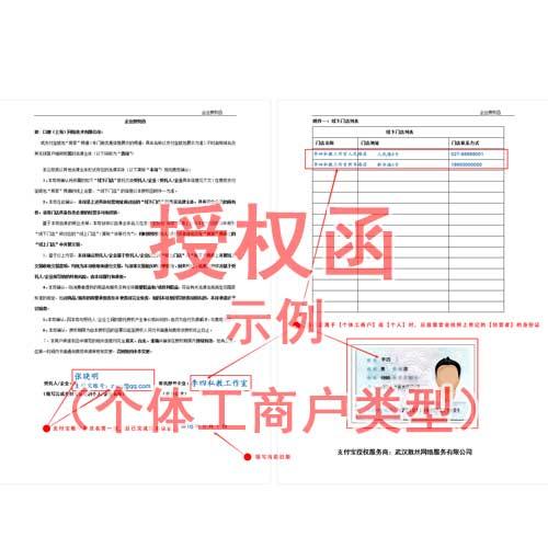 授权函(个体工商户类型)(示例)