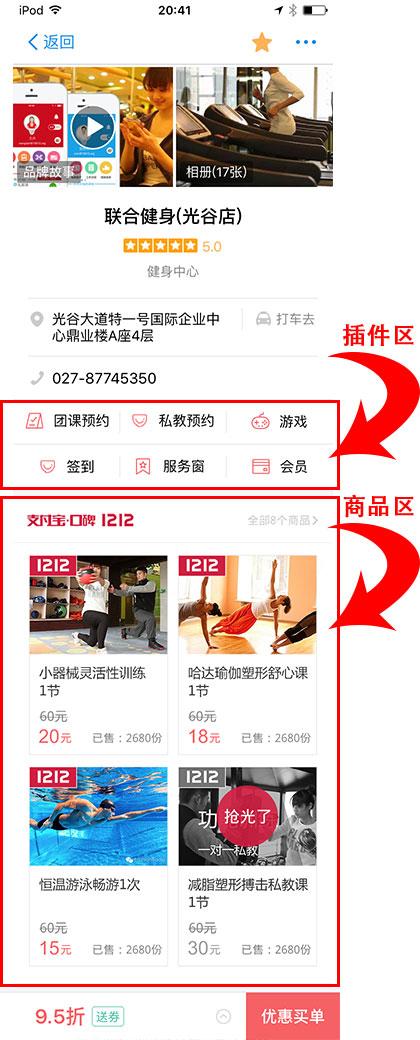 支付宝口碑1212全球狂欢节卡券类商品在线售卖示例图
